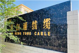新疆电缆厂,新疆钢芯铝绞线厂,新疆架空绝缘导线厂